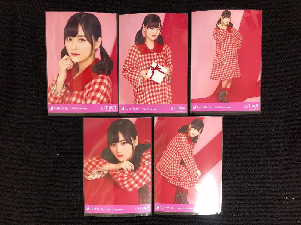 乃木坂46 2019 Valentine 山下美月 個別 生写真 5種 コンプ バレンタイン