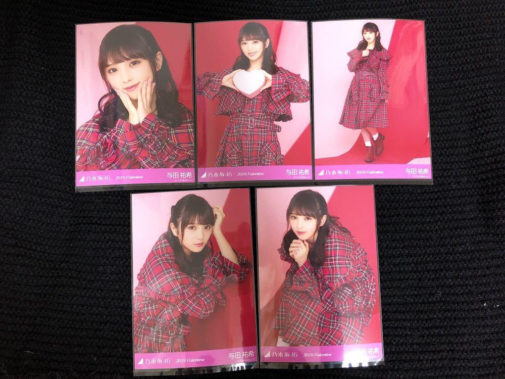 乃木坂46 2019 Valentine 与田祐希 個別 生写真 5種 コンプ バレンタイン