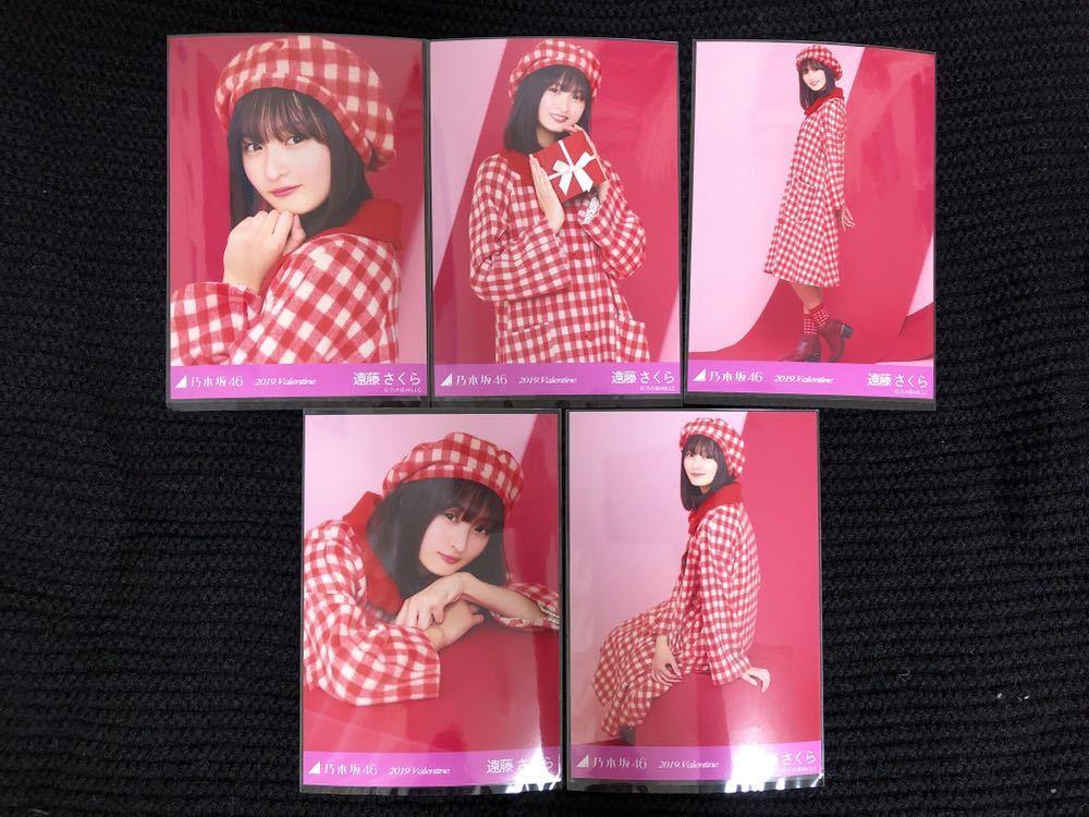 乃木坂46 2019 Valentine 遠藤さくら 個別 生写真 5種 コンプ バレンタイン