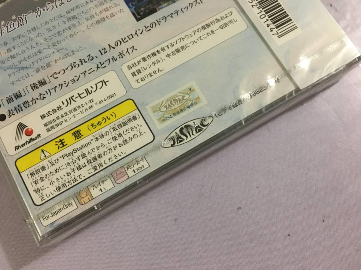 2/29 新品 プレイステーション リフレインラブ2 PS1 プレステ