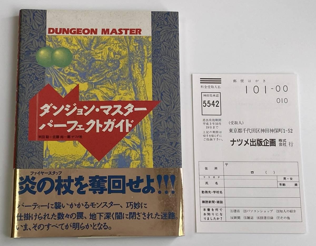 【帯付き・絶版・希少・送料込】ダンジョン・マスター パーフェクトガイド ハガキ付 Dungeon Master コンピュータRPG 名作 攻略本 設定資料_画像5