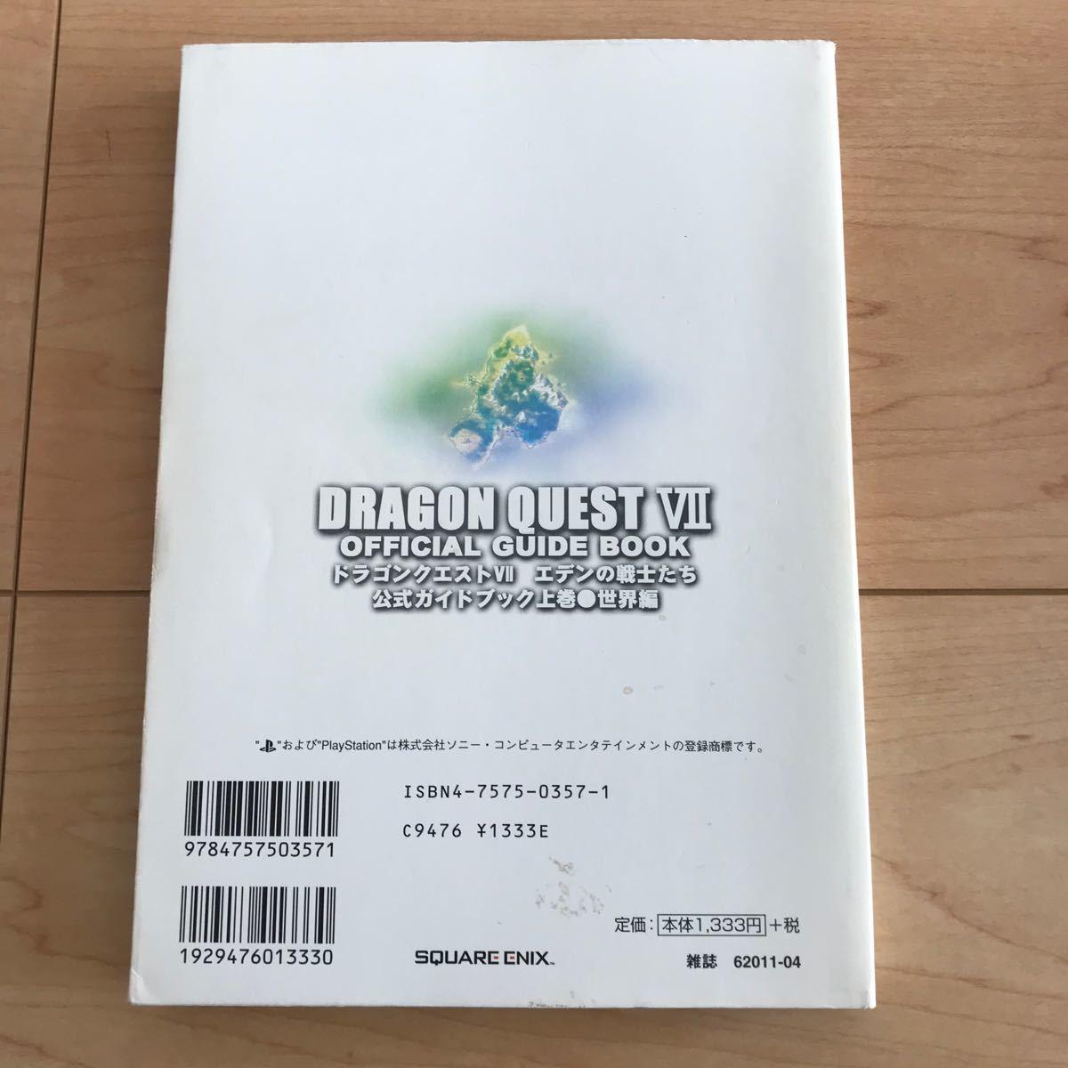 ドラゴンクエスト7エデンの戦士たち公式ガイドブック 上巻(世界編)