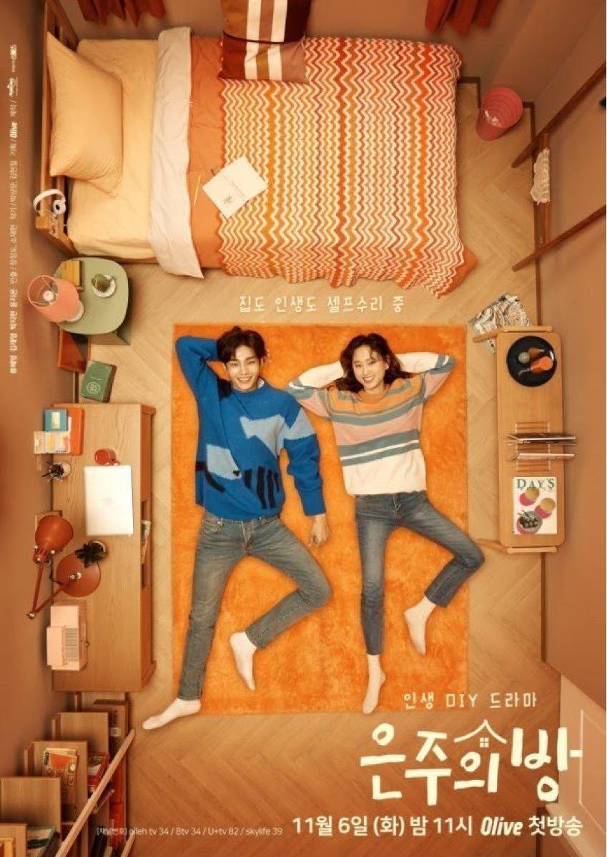 韓国ドラマ・ウンジュの部屋