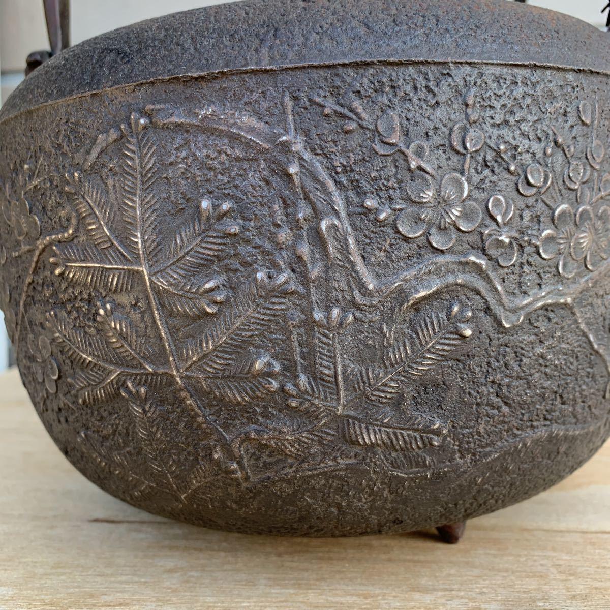 鉄瓶 松図 竹図 梅図 横約27cm 高さ約28cm 蓋唐金(大きさ13.2cm)煎茶道具_画像5
