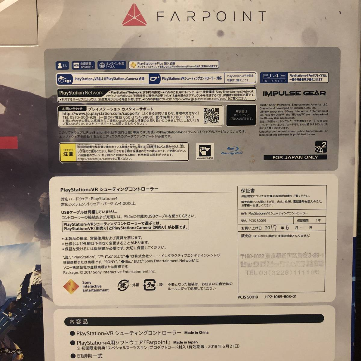 PS4 VR専用 FARPOINT シューティングコントローラー 同梱版 未使用 未開封 数量限定版