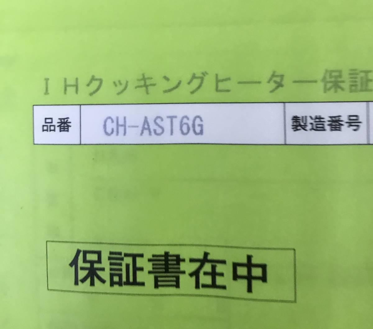 Panasonic パナソニック ビルトイン IH CH-AS6G JG 2口IH+ラジエント LIXIL リクシル コンロ 未使用品 格安 激安 最安値 1円_画像3