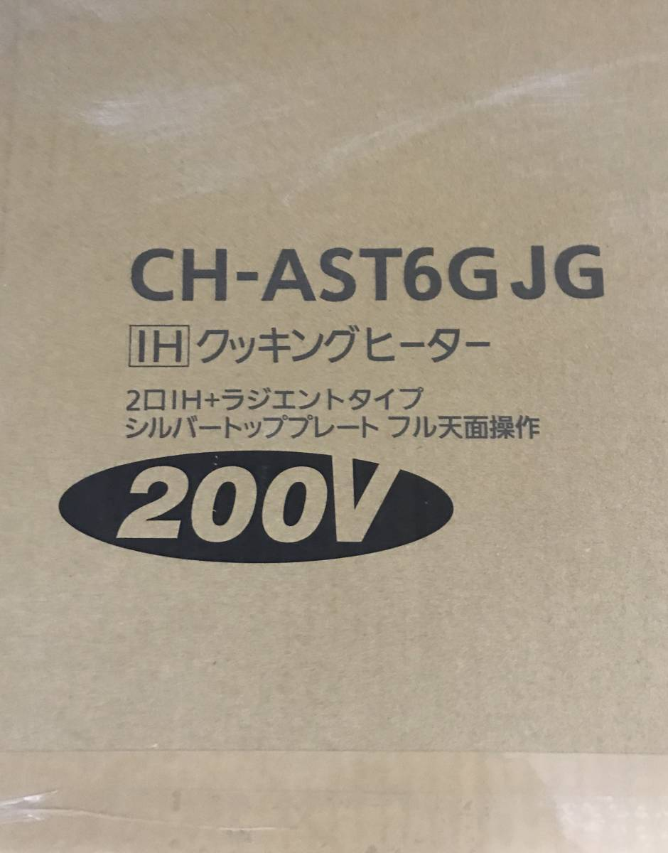 Panasonic パナソニック ビルトイン IH CH-AS6G JG 2口IH+ラジエント LIXIL リクシル コンロ 未使用品 格安 激安 最安値 1円_画像2