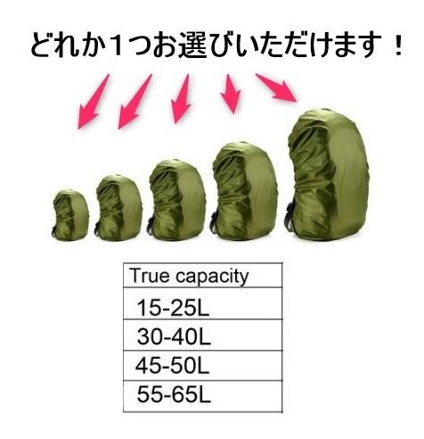 【13色レインカバー】防水 バッグ リュック バックパック 20L 30L 35L 40L 50L 60L キャンプ ハイキング クライミング アウトドア M021_画像1
