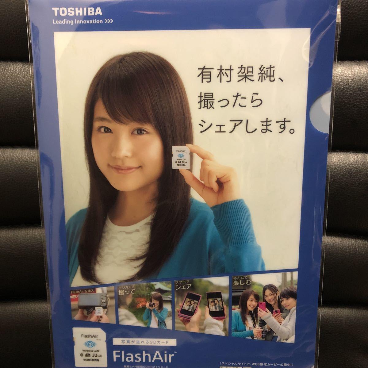 未使用★有村架純 東芝 Flash Air 非売品クリアファイル★_画像4