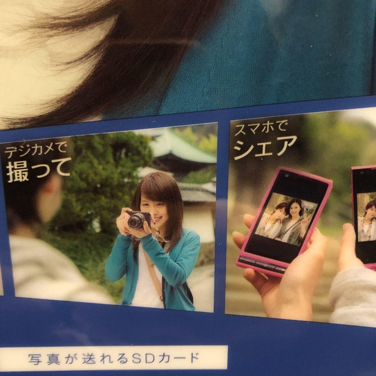 未使用★有村架純 東芝 Flash Air 非売品クリアファイル★_画像3