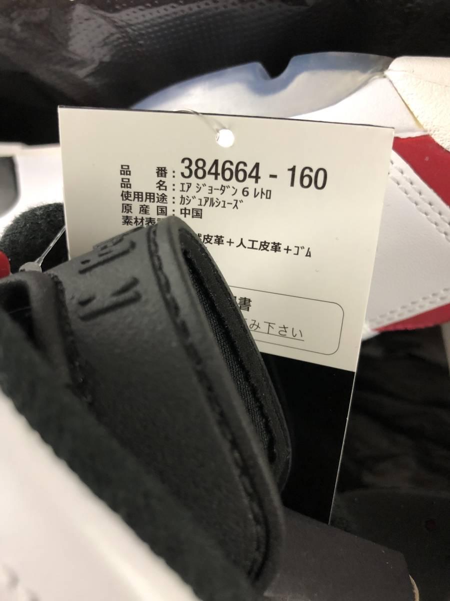 Nike Air Jordan 6 Retro Carmine 27.5cm 新品未使用デッドストック カーマイン US9.5 国内Nike.com購入明細書付 2014年_画像4