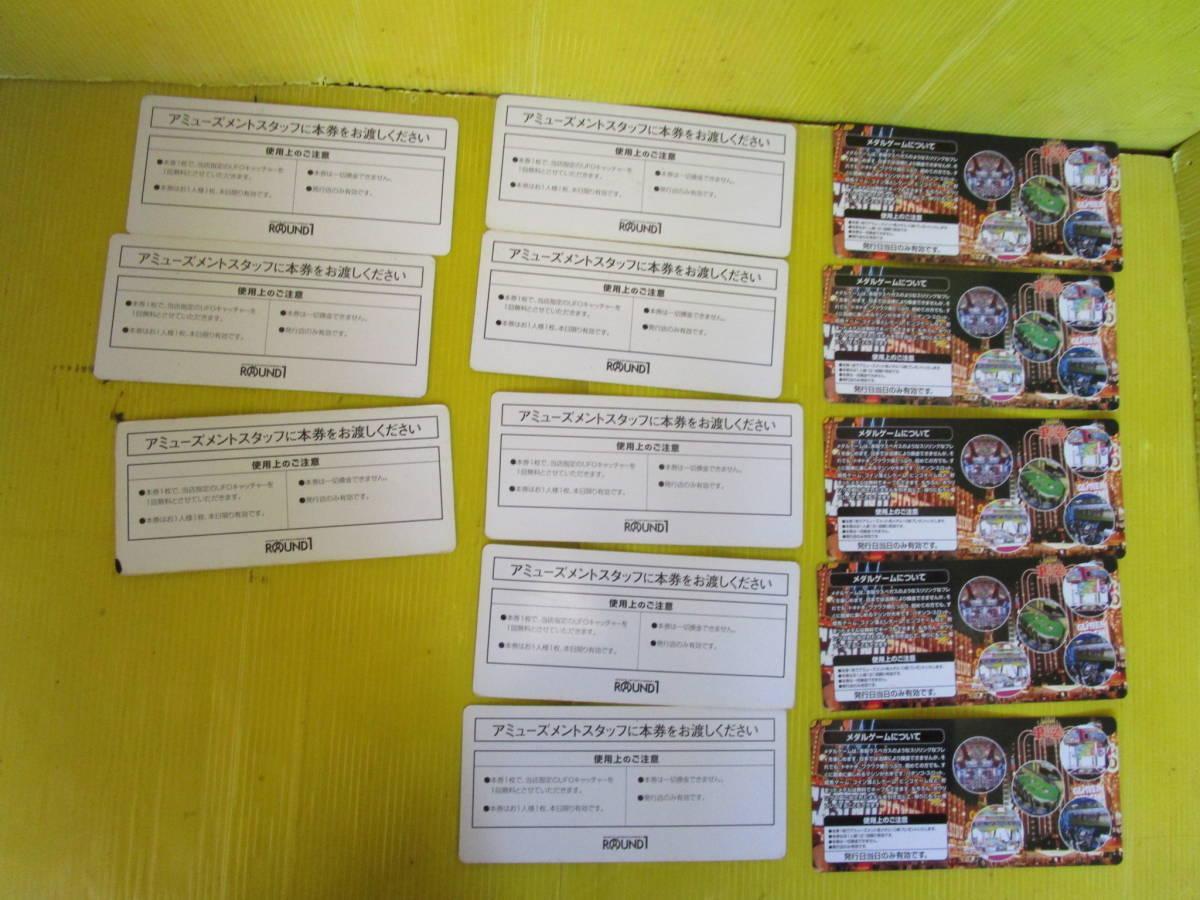 ☆ラウンドワンアミューズメント 未使用 UFOキャッチャー1回体験券 8枚 + メダル10枚x5 まとめて合計 13 枚 大量☆在庫処分 特価_559847132020