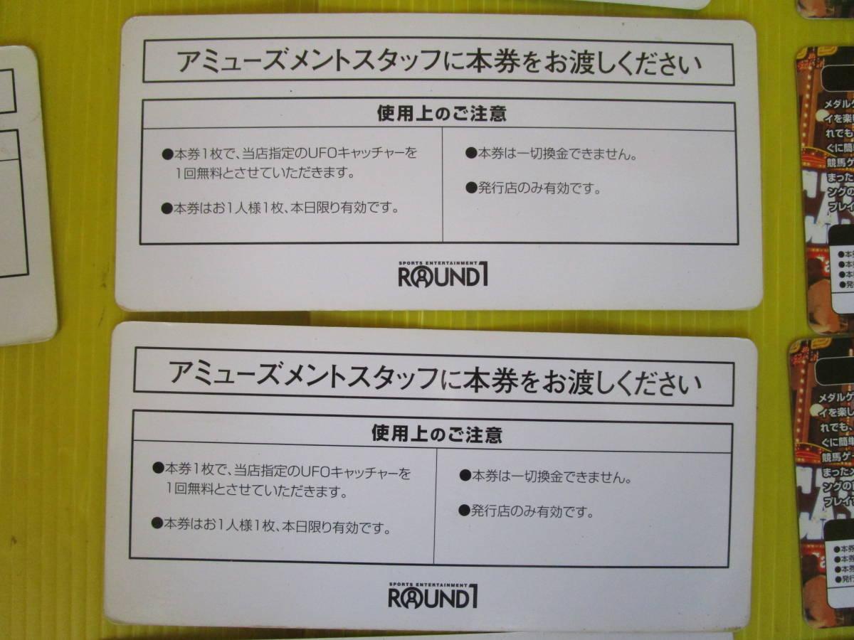 ☆ラウンドワンアミューズメント 未使用 UFOキャッチャー1回体験券 8枚 + メダル10枚x5 まとめて合計 13 枚 大量☆在庫処分 特価_画像6