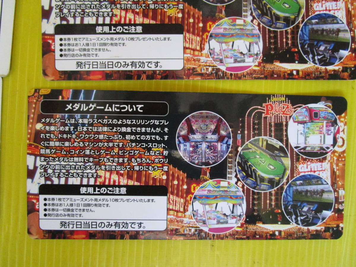 ☆ラウンドワンアミューズメント 未使用 UFOキャッチャー1回体験券 8枚 + メダル10枚x5 まとめて合計 13 枚 大量☆在庫処分 特価_画像5