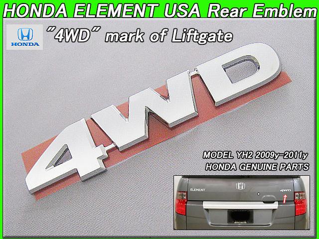 エレメントYH2【HONDA】ホンダELEMENT純正USエンブレム-リア4WDマーク(09yモデル)/USDM北米仕様USA米国マイナーチェンジMC後4輪駆動バッジ_全体画像