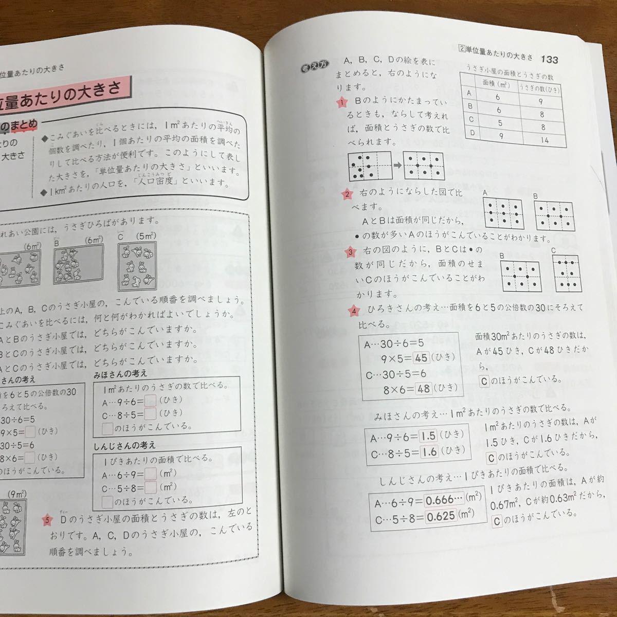 教科書ガイド小学算数 東京書籍版 5年上・下