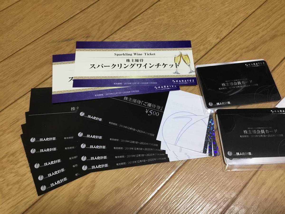 鉄人化計画 株主優待券 カラオケの鉄人 2セット 金券5000円分 2020年11月30日まで_画像1