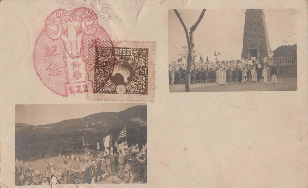 7107★戦前 絵葉書 エンタイア 鳩 平和記念印 汚れ痛有 使用済_画像1