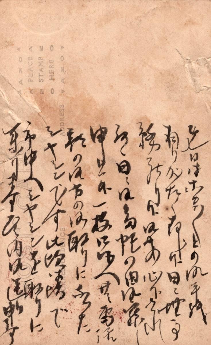 7107★戦前 絵葉書 エンタイア 鳩 平和記念印 汚れ痛有 使用済_画像2