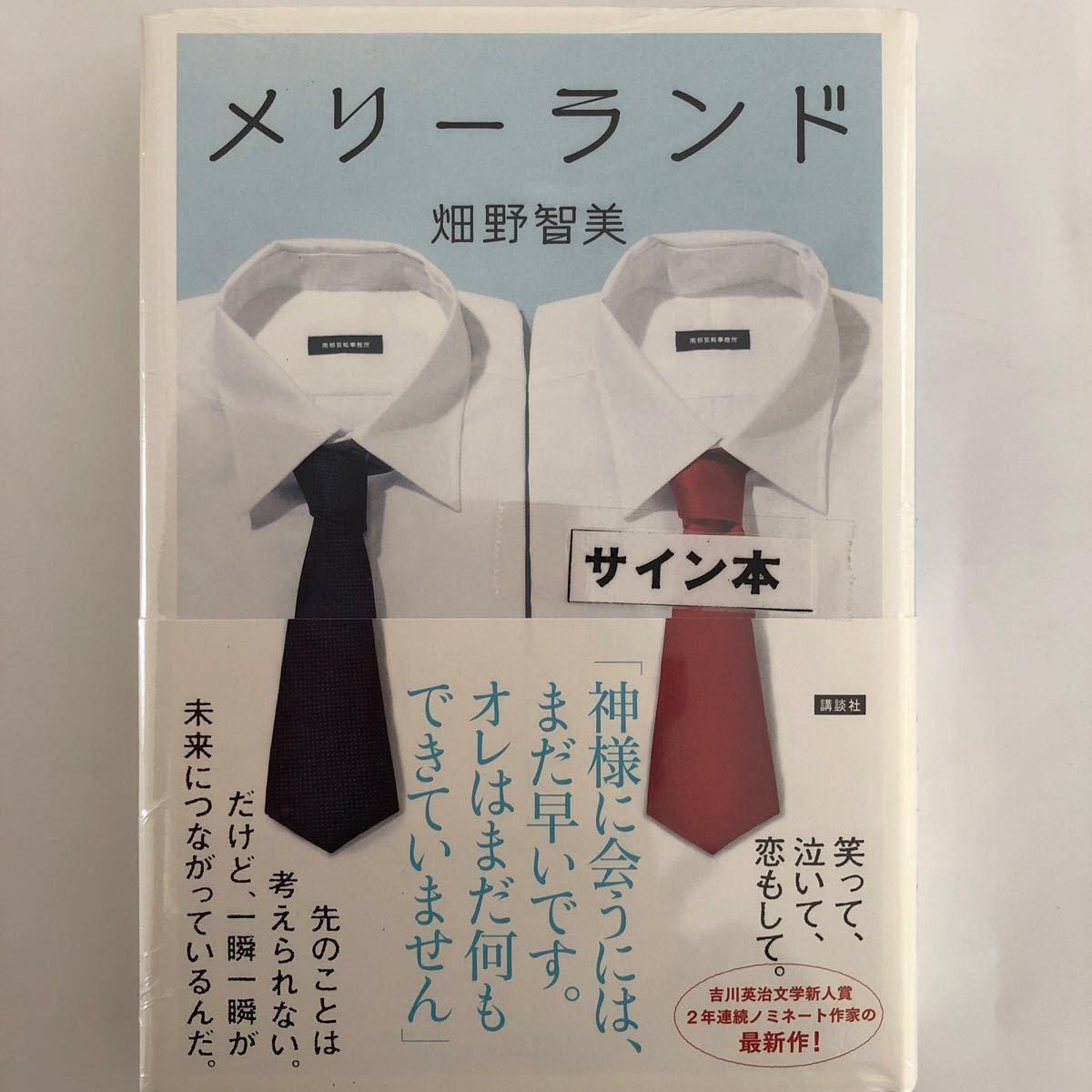 単行本(小説・エッセイ) メリーランド / 畑野智美 サイン本