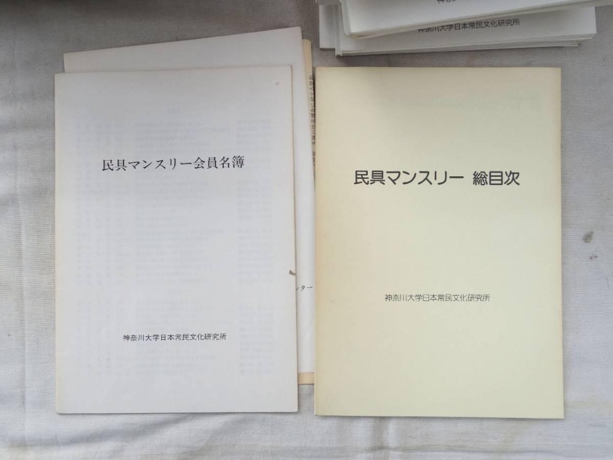 0026978 民具マンスリー 247冊 昭和58年~ 神奈川大学日本常民文化研究所_画像5
