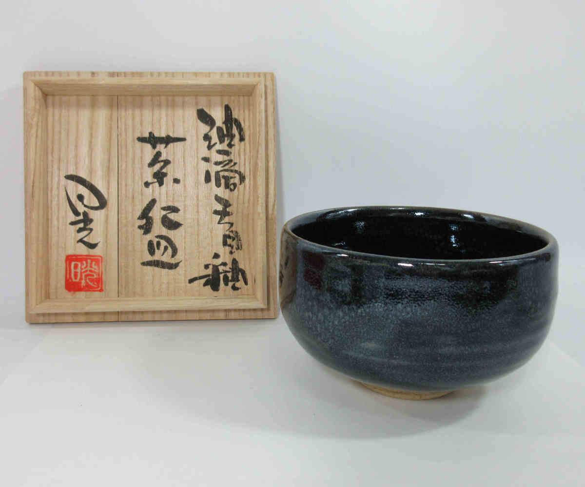 ■益子�� 菊池晃 油滴】天目釉茶碗 共箱 茶道具 g16