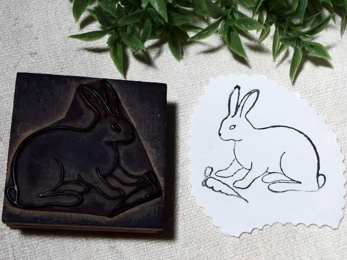 フランスアンティーク スタンプ 人参とウサギ うさぎ 兎 動物 輸入 ラバー 5センチ×5センチ_画像1