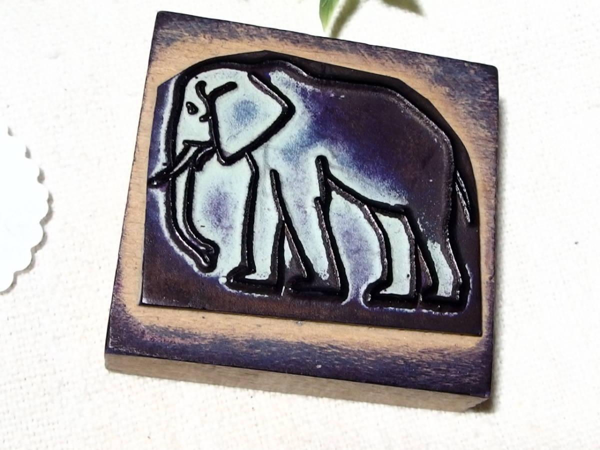 フランスアンティーク スタンプ 象 ぞう 動物 輸入 ラバー 6センチ×6センチ_画像2