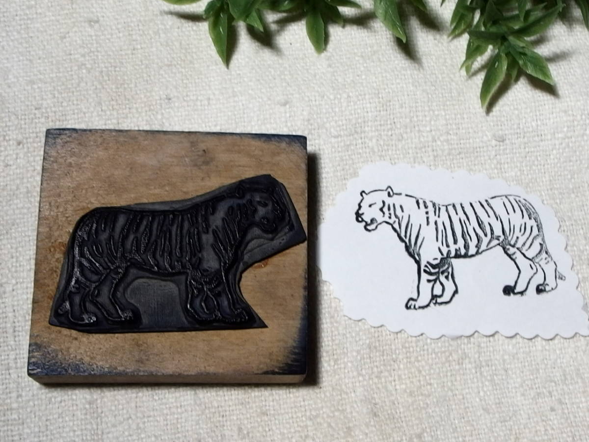フランスアンティーク スタンプ 虎 トラ タイガー 動物 輸入 ラバー 6センチ×6センチ_画像1