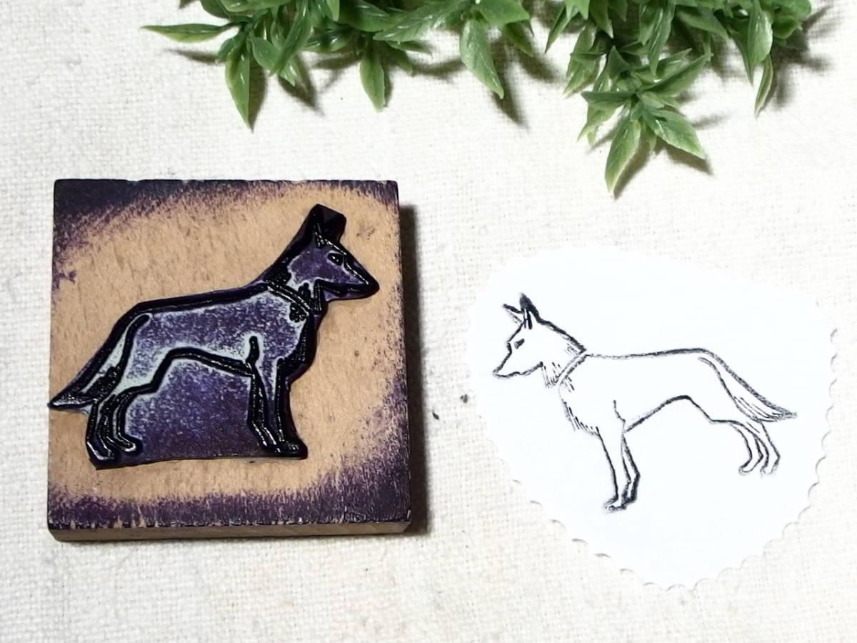 フランスアンティーク スタンプ 犬 いぬ イヌ シェパード 動物 輸入 ラバー 6センチ×6センチ_画像1