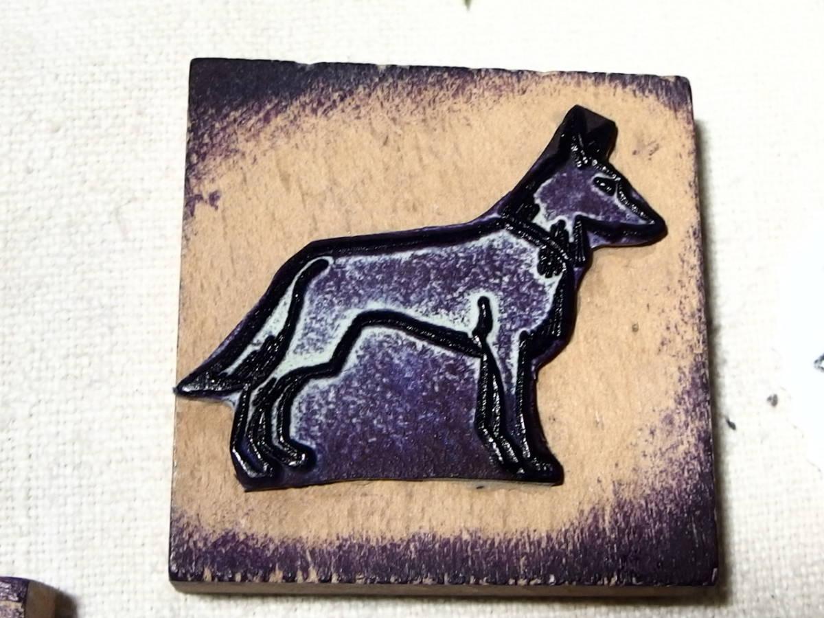 フランスアンティーク スタンプ 犬 いぬ イヌ シェパード 動物 輸入 ラバー 6センチ×6センチ_画像2