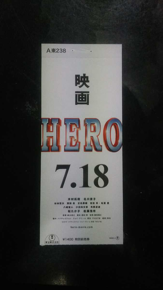 映画 HERO 使用済前売券_画像1