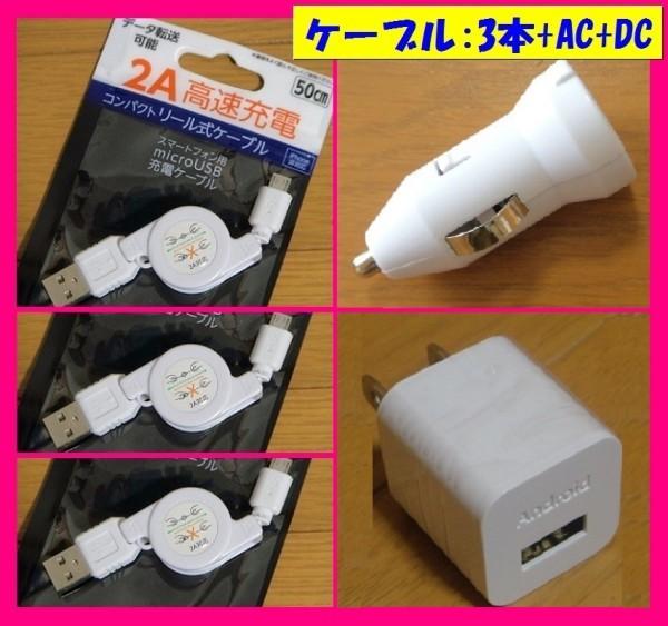 【送料無料:ケーブルx3+AC+DC:タイプB】★スマホ 携帯 (リール式) アンドロイドマイクロ 充電ケーブル USBケーブル 充電,充電器