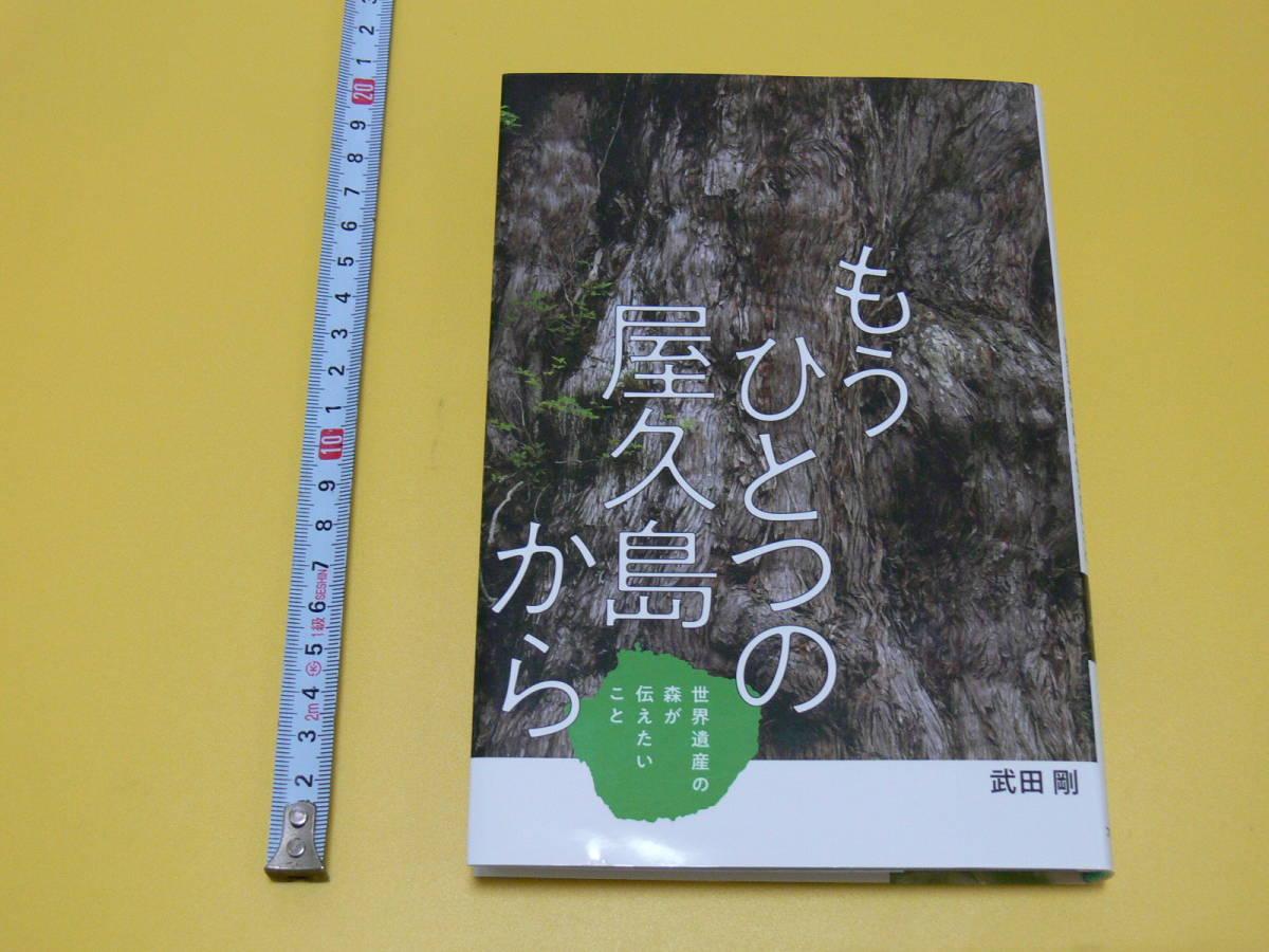 【本】もうひとつの屋久島から 武田剛 全国学校図書館協議会選定図書_画像1