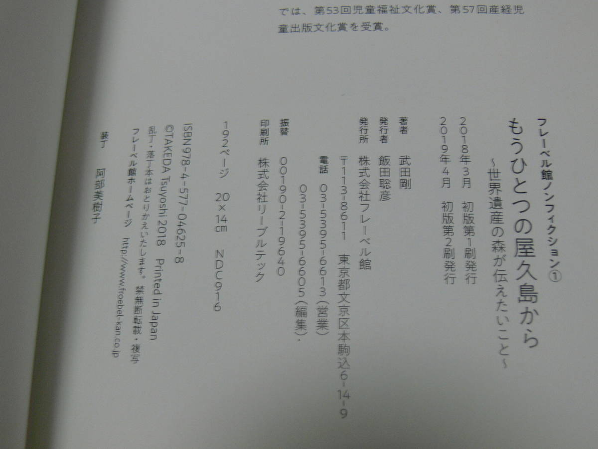 【本】もうひとつの屋久島から 武田剛 全国学校図書館協議会選定図書_画像5