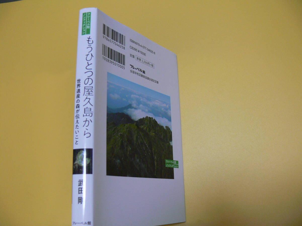【本】もうひとつの屋久島から 武田剛 全国学校図書館協議会選定図書_画像2