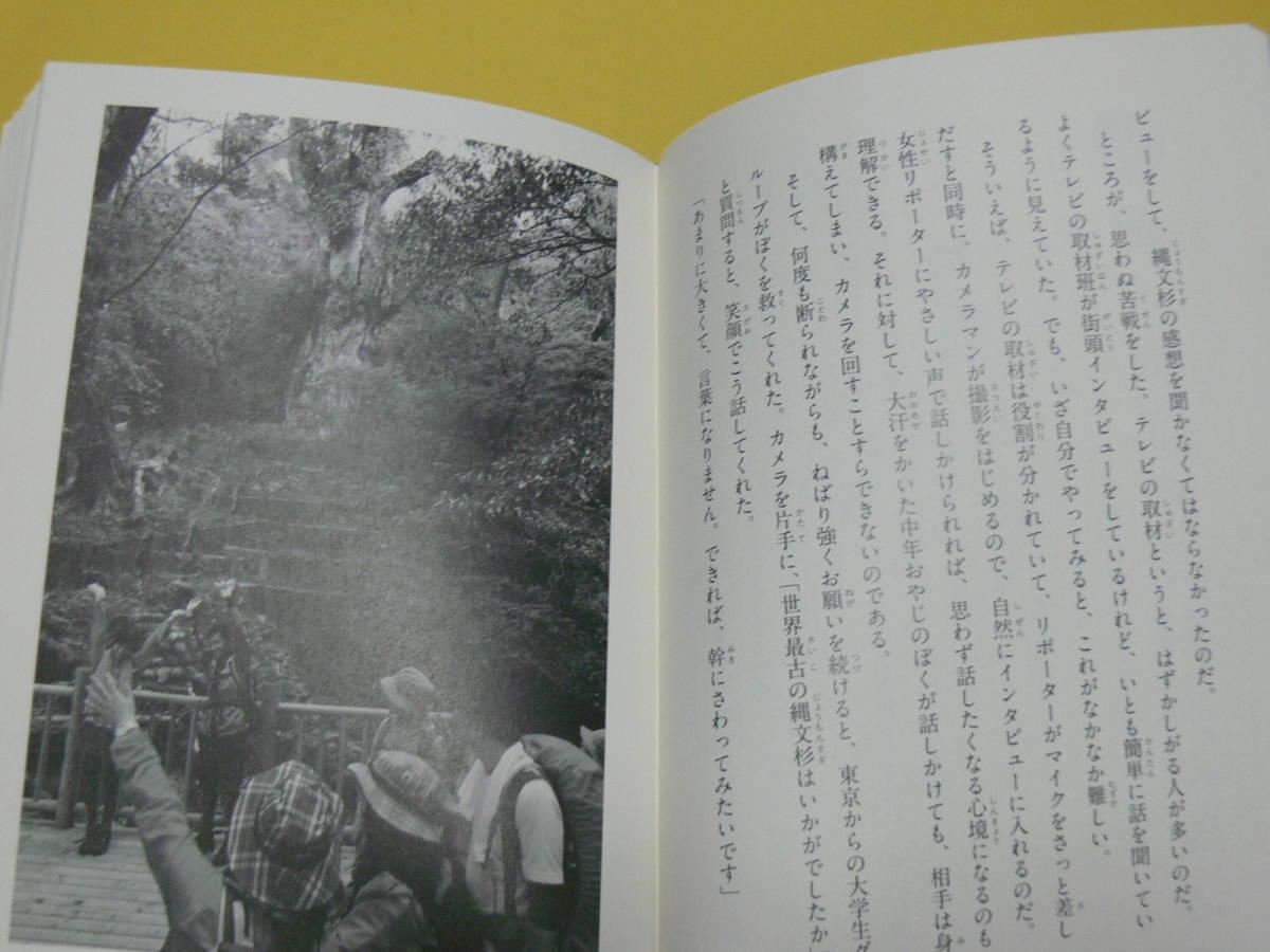 【本】もうひとつの屋久島から 武田剛 全国学校図書館協議会選定図書_画像4