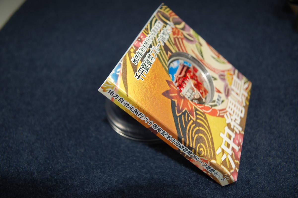 地方自治法施行60周年記念貨幣 プルーフ貨幣 1000円記念銀貨 沖縄県_画像4