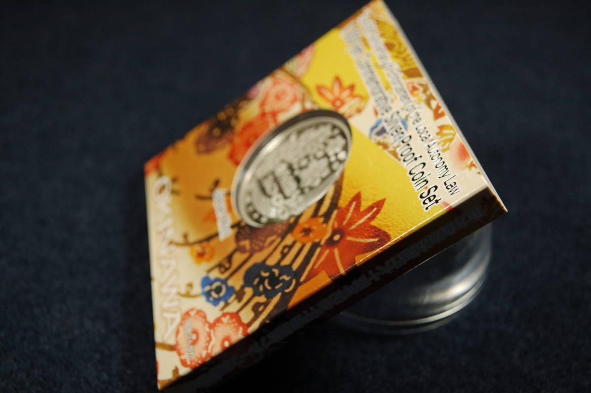 地方自治法施行60周年記念貨幣 プルーフ貨幣 1000円記念銀貨 沖縄県_画像7