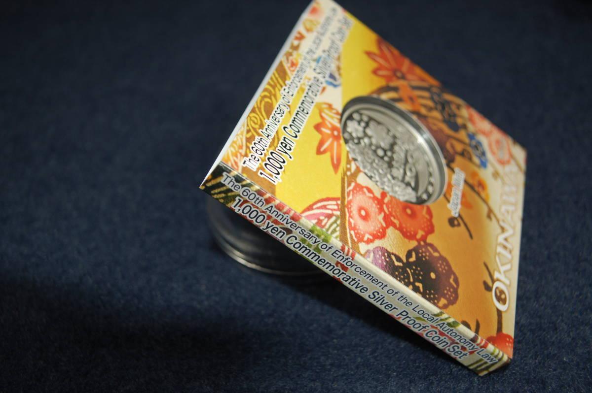 地方自治法施行60周年記念貨幣 プルーフ貨幣 1000円記念銀貨 沖縄県_画像8