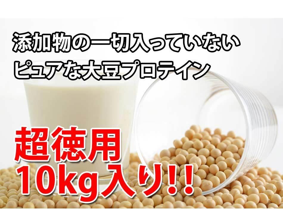 【送料無料】ソイプロテイン10kg【たんぱく含有率90%以上】大豆プロテイン100%【高品質低価格】 プロテイン10kg 10キロ_画像4