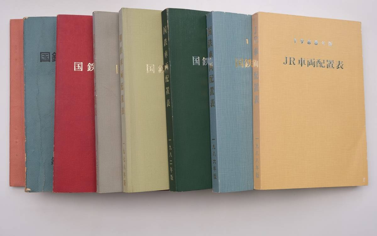 国鉄、JR車両配置表 8冊セット