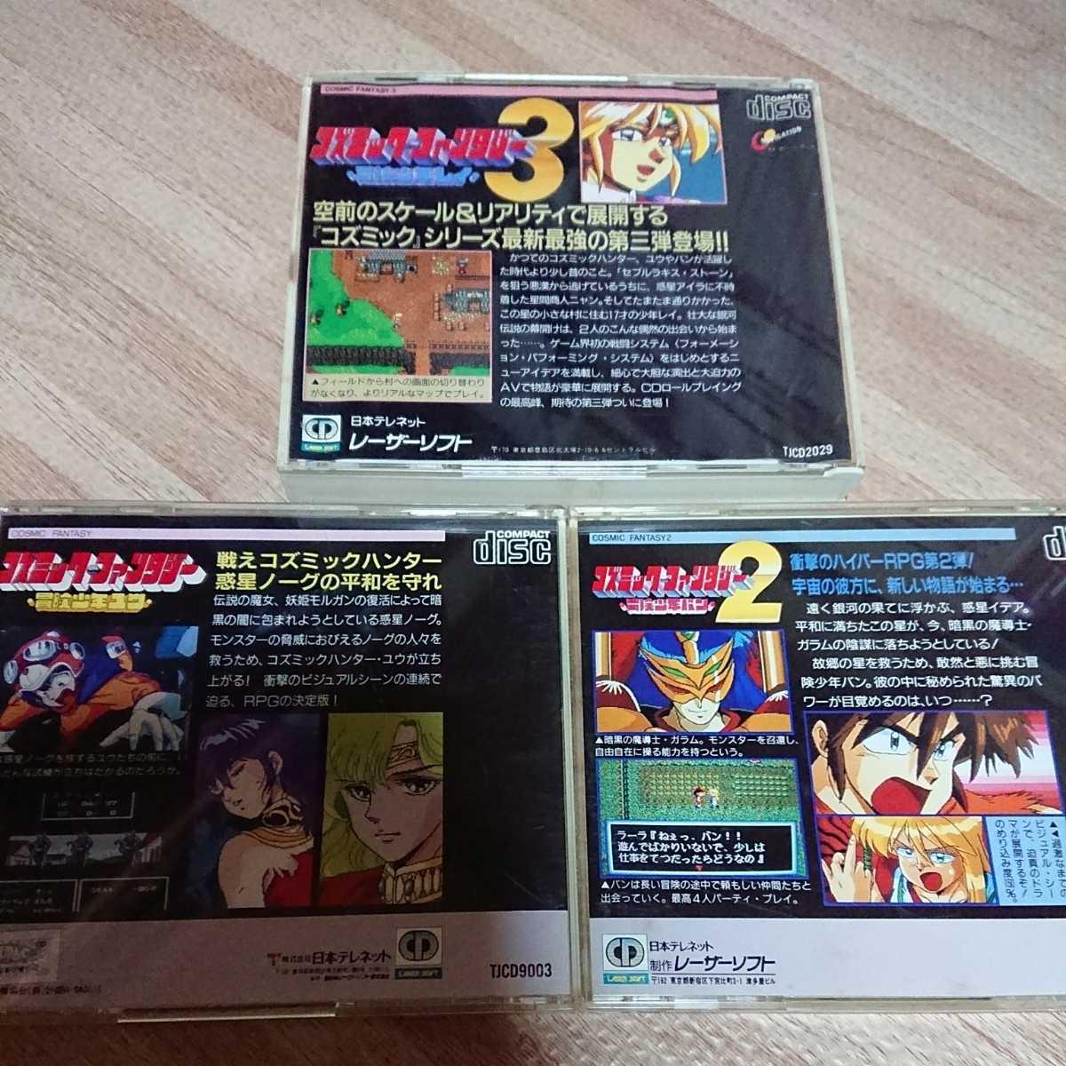 PCエンジン コズミックファンタジーⅠ Ⅱ Ⅲ 3枚セットまとめ売り まとめて_画像3