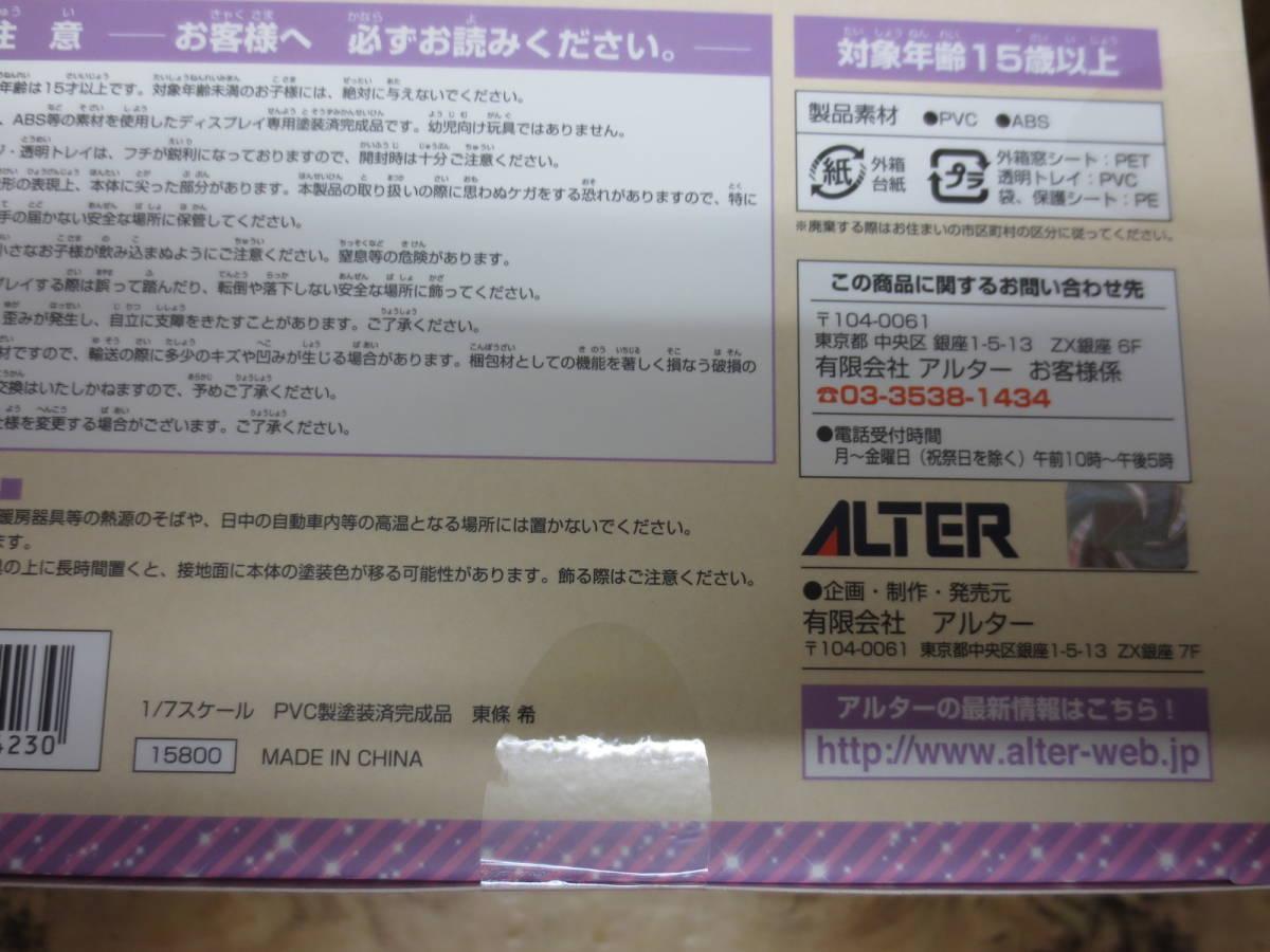 【フィギュア/未開封品】 アルター/ALTER ラブライブ! 東條希 スクールアイドルフェスティバル_画像10