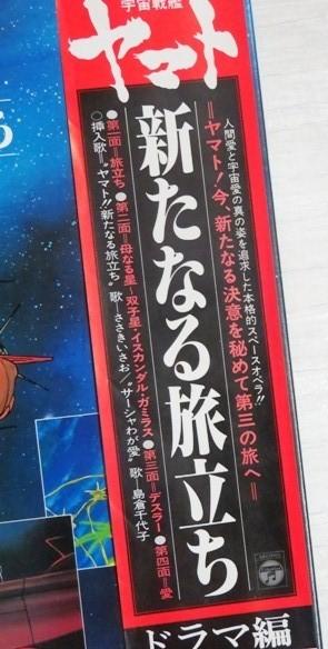 ★ほぼ未使用 1979年製 LPレコード オリジナルサウンドトラック 松本零士 宇宙戦艦ヤマト 新たなる旅立ち ドラマ編 2枚組_画像4