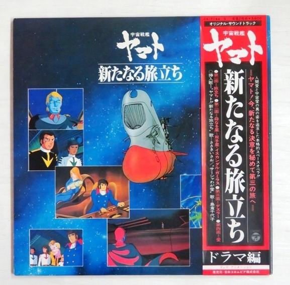 ★ほぼ未使用 1979年製 LPレコード オリジナルサウンドトラック 松本零士 宇宙戦艦ヤマト 新たなる旅立ち ドラマ編 2枚組_画像1