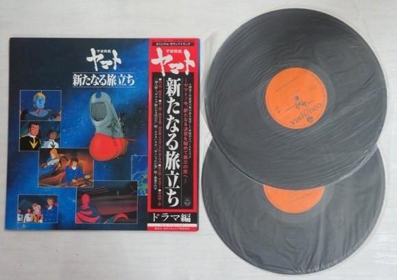 ★ほぼ未使用 1979年製 LPレコード オリジナルサウンドトラック 松本零士 宇宙戦艦ヤマト 新たなる旅立ち ドラマ編 2枚組_★LPレコードです。