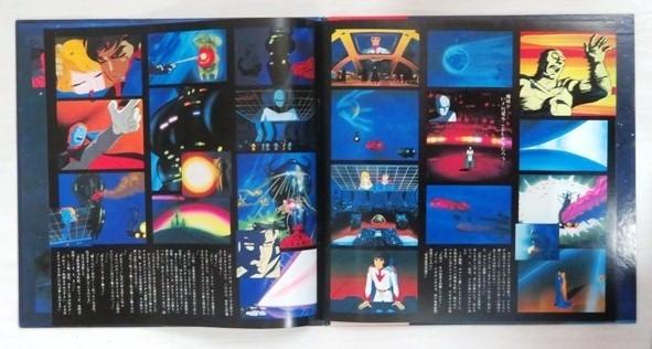 ★ほぼ未使用 1979年製 LPレコード オリジナルサウンドトラック 松本零士 宇宙戦艦ヤマト 新たなる旅立ち ドラマ編 2枚組_画像2