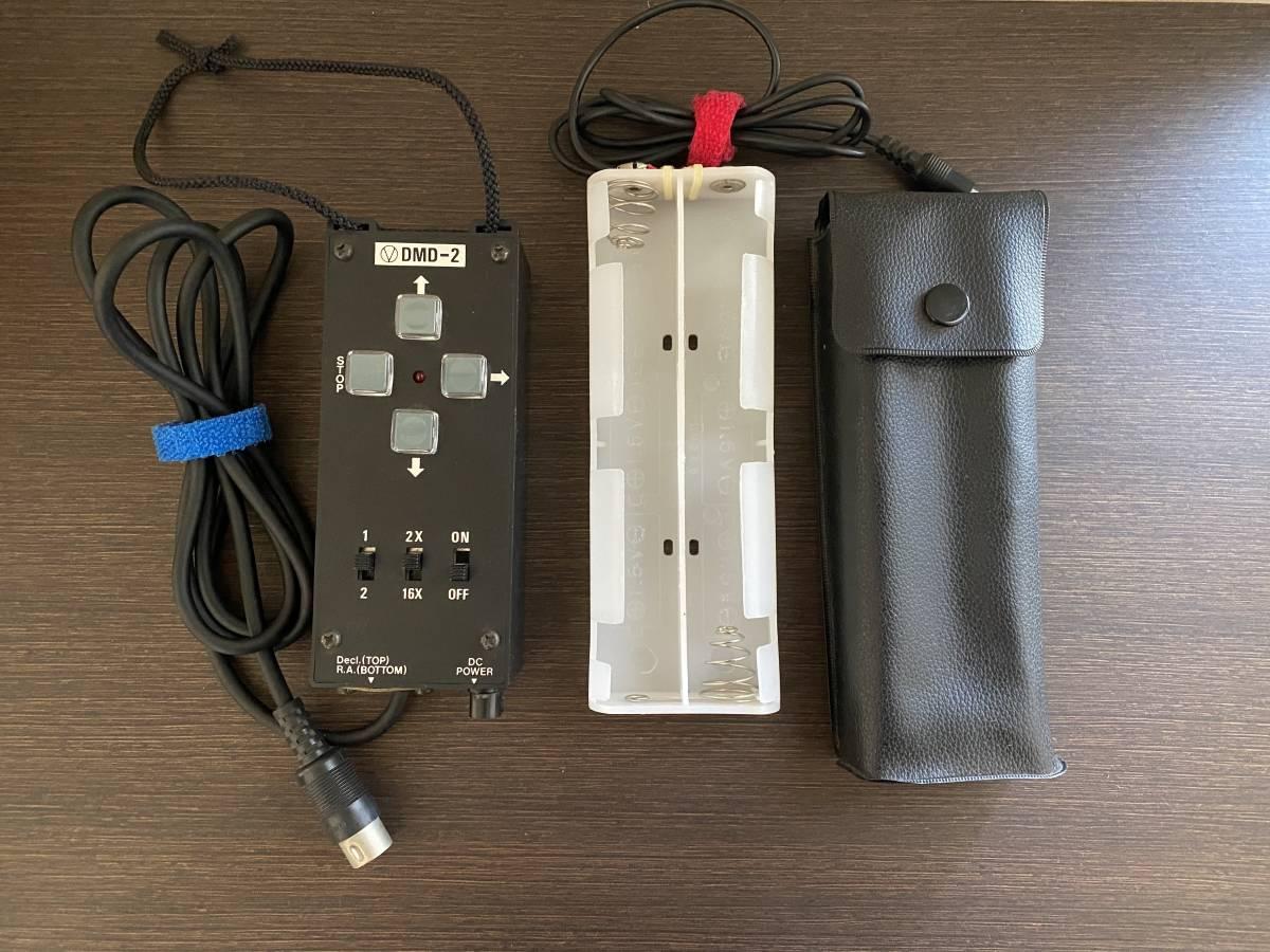 ビクセン モータードライブ コントローラー DMD-2