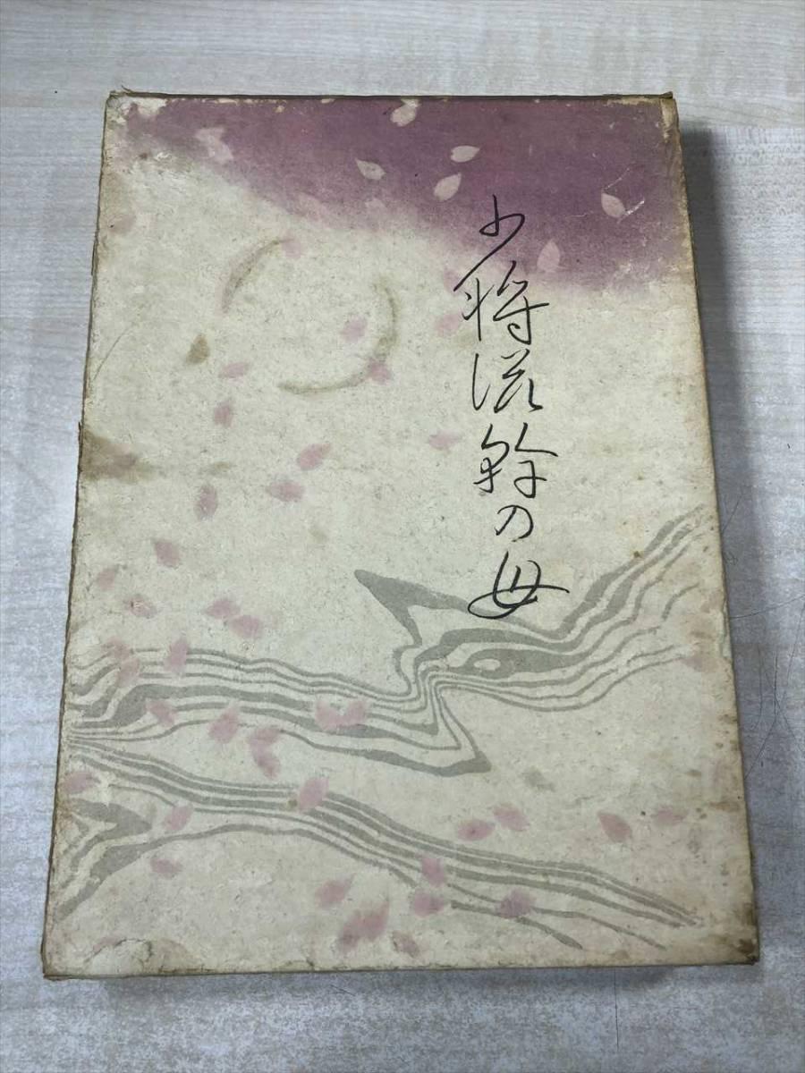 ※箱の背が抜けています 少将滋幹の母 谷崎潤一郎著 毎日新聞社版 昭和25年発行 送料300円【a-038】